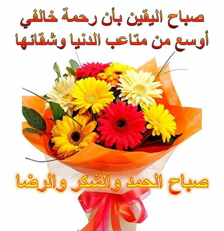 صباح الحمد والشكر والرضا Duaa Islam Fruit Food
