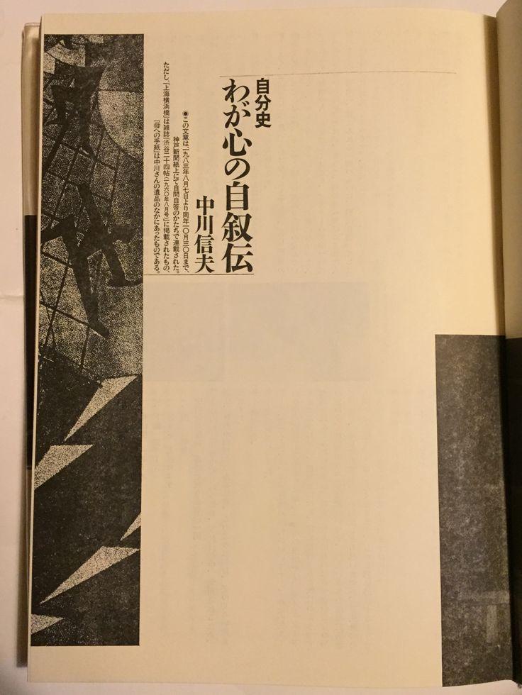 『映画監督 中川信夫』リブロポート 1987年刊  装幀=鈴木一誌