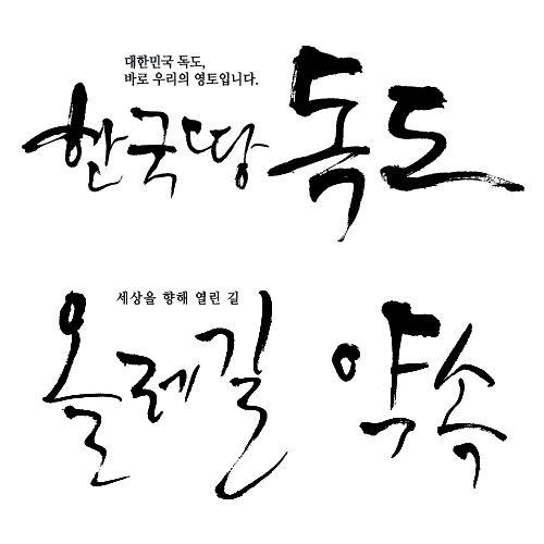 Korean calligraphy desgin pinterest and