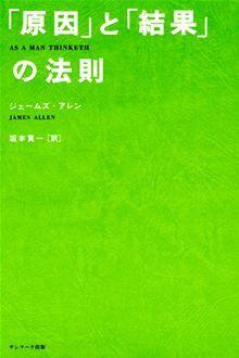 デール・カーネギー、オグ・マンディーノなど、現代成功哲学の祖たちが、もっとも影響を受けた伝説のバイブル『AS A MAN…  read more at Kobo.