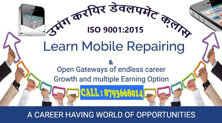 UMANG NGO IS ISO 9001:2015 CERTIFIED INSTITUTE WHICH PROVIDES YOU MORE THAN 25 COURSES JOIN MOBILE REPAIRING CLASS, FASHION DESIGNING CLASS, BEAUTICIAN CLASS, TAILORING CLASS, COMPUTER CLASS AND ENGLISH SPEAKING CLASS CALL 8793668014 /7020201167