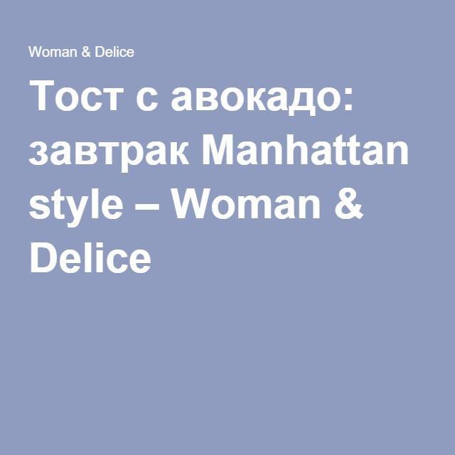 Тост с авокадо: завтрак Manhattan style – Woman & Delice