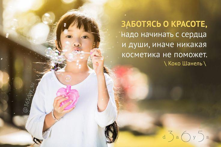… что есть красота?  И почему её обожествляют люди?  Сосуд она, в котором пустота, Или огонь, мерцающий в сосуде?    #КокоШанель #забота #красота #начинать #сердце #душа #никакая #косметика #помогать #календарь #цитаты #365day #великиеслова #цитатокартинки #подарок #оригинальныйподарок #9мая #деньпобеды