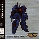 Super Robot Taisen Original Gene [CD]