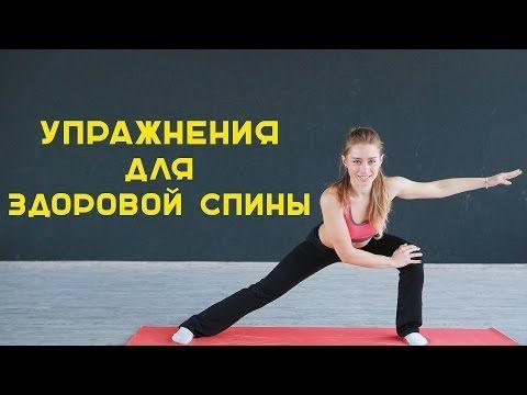 Лучшие упражнения для здоровья спины [Workout | Будь в форме] - YouTube