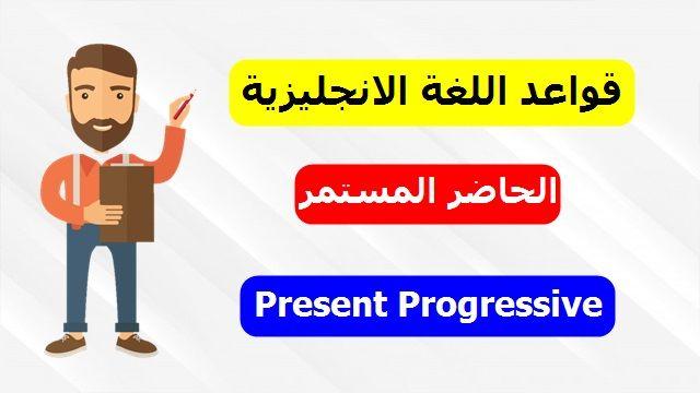 صيغة الحاضر المستمر في اللغة الانجليزية Present Progressive English Language Language Progress