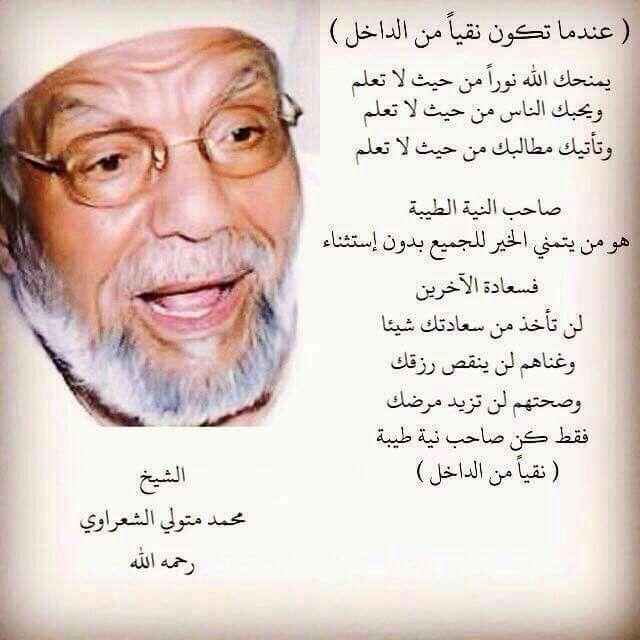 الشيخ الشعراوي صاحب النية الطيبة