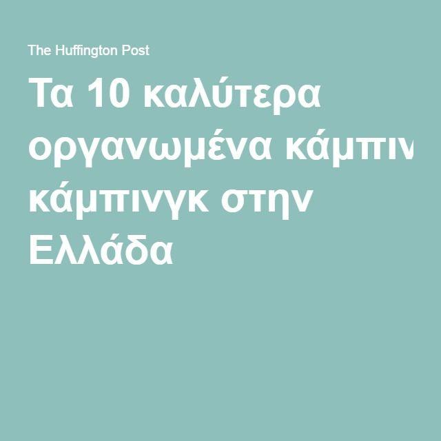 Τα 10 καλύτερα οργανωμένα κάμπινγκ στην Ελλάδα