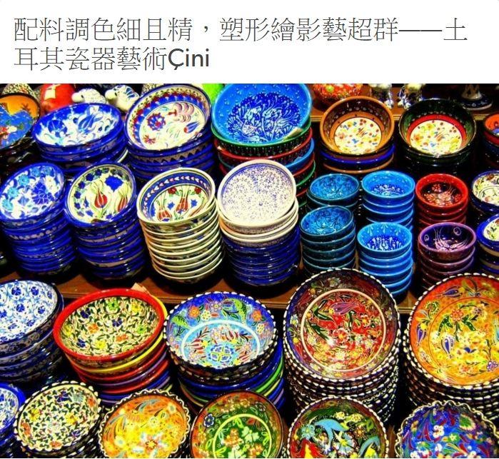 【Eztravelturkey-Tumblr】-- 土耳其的陶瓷藝術。 eztravelturkey.tumblr.com/