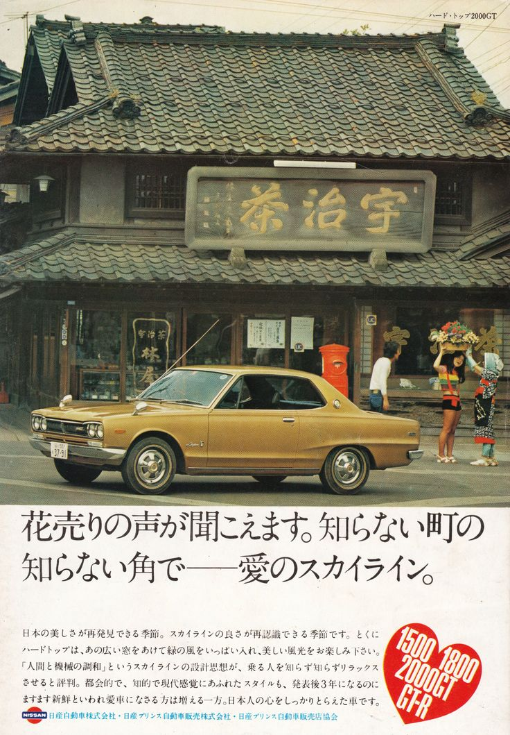 tsun-zaku:  スカイライン ハード・トップ2000GT:広告-1971年