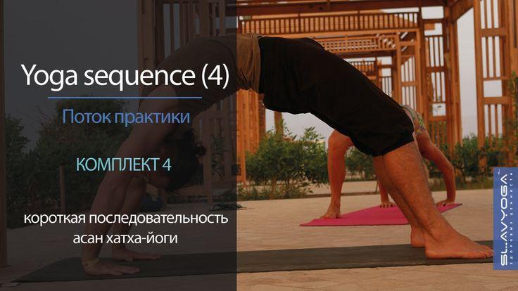 Yoga sequence [4]   Короткая последовательность асан [4]   Видео по йоге...