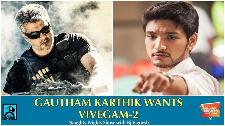 Gautham Karthik wants Vivegam 2 | Naughty Nights with Rj Vignesh | Black SheepGautham karthik wants thala to do another vivegam. Watch the new naughty nigths with hara hara mahadevaki team to know more. Naughty Nights is our bra... Check more at http://tamil.swengen.com/gautham-karthik-wants-vivegam-2-naughty-nights-with-rj-vignesh-black-sheep/