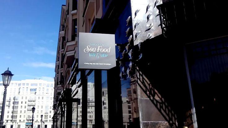 Вывеска для ресторана Sea Food | консоль световая | www.frs-ag.com  Изготовим наружную или интерьерную рекламу любой сложности. На нашем производстве Вы можете заказать: - объемные буквы различной сложности - короба простые и фигурные - консоль (панель-кронштейн) - световые панели (фреймлайт) - крышные установки - стритлайны - наклейки, баннеры  Заказать наружную рекламу на сайте: www.frs-ag.com Пишите: info@frs-ag.com Звоните: +7 921 941-50-72/ (812) 908-63-95 c 10. 00 до 20.00 ежедневно