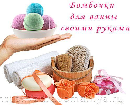 Сделать бомбочки для ванны своими руками совсем несложно. В этой статье вы найдёте простые рецепты красивых ароматных бомбочек для детей и взрослых.