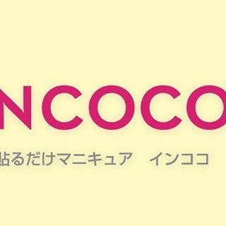 【新コレクション!】🎁 来週1月25日(水)にインココ「My Sweet Collection」を発売します! (๑ˇ3ˇ๑)•*¨*•.¸¸♪ バレンタイン、あなたはどっち派? ※公式サイトは当日12時からの発売です。 #インココ #Incoco #ネイル #マニキュア #セルフネイル #Nailstagram #nails #manicure #簡単ネイル #簡単 #貼るマニキュア #ネイルデザイン #バレンタイン #バレンタインデー #ValentinesDay #バレンタインネイル