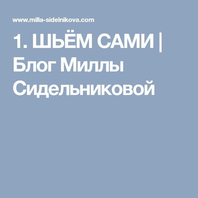 1. ШЬЁМ САМИ | Блог Миллы Сидельниковой