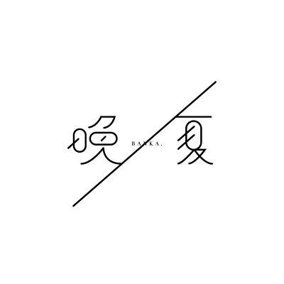 """""""晩夏"""" Wednesday: オオタキスケ 2014.9.3"""