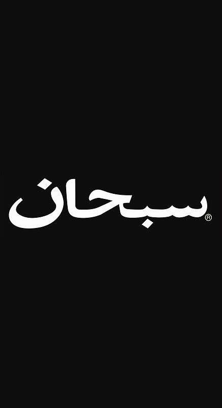 Arabic Supreme Logo by Kyruu