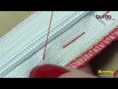 Швейная машинка. Урок 12: потайная молния - YouTube