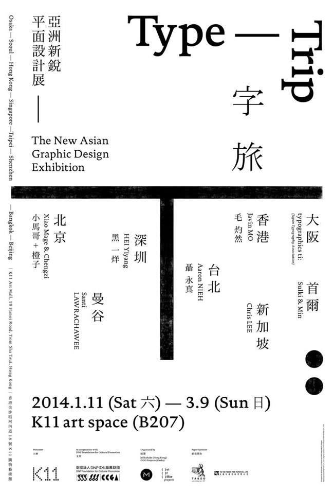 亞洲新銳平面設計展