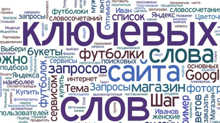 Что такое ключевые слова? http://maxgmm.ru/blog/item/56-chto-takoe-klyuchevye-slova.html  С точки зрения кибермаркетинга продвигаемые или ключевые слова могут быть высокочастотными, высококликабельными и высококонкурентными. Вроде бы одно и тоже, но на самом деле Вы ошибаетесь.Давайте коротко разберемся:1. Высокочастотные слова — они, как правило, представляют собой самые распространенные (популярные) поисковые запросы и не более того. Т.е. сказать, что эти слова принесут Вам целевых…