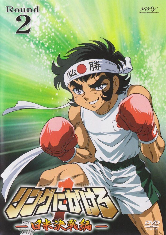 Ring ni Kakero Round 2
