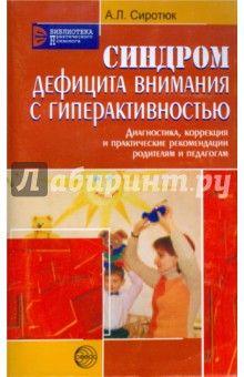 Алла Сиротюк - Синдром дефицита внимания с гиперактивностью обложка книги