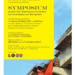 SYMPOSIUM, ελληνογαλλική έκθεση στο χώρο δράσεων «Circuits & Currents» της Ανωτάτης Σχολής Καλών Τεχνών