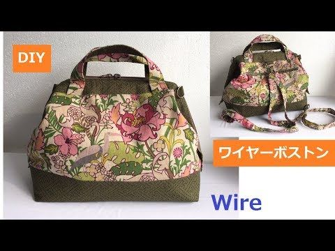 DIY 持ち手選べる トートバッグ 作り方 ワイヤー入り他 wire other one handle tote bag bolso 口金 - YouTube