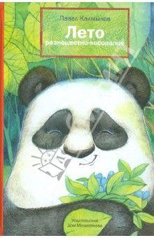 Павел Калмыков - Лето разноцветно-косолапое обложка книги