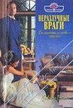 Неразлучные враги. Начните читать книги Бейтс Ноэль в электронной онлайн библиотеке booksonline.com.ua. Читайте любимые книги с мобильного или ПК бесплатно и без регистрации.