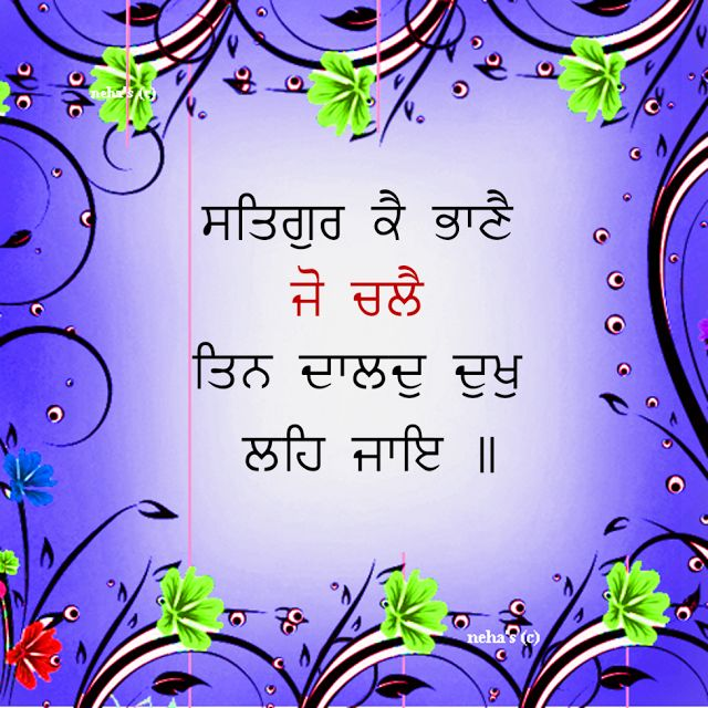 Dhan Dhan Sri Guru Granth Sahib Ji Sache Patshah