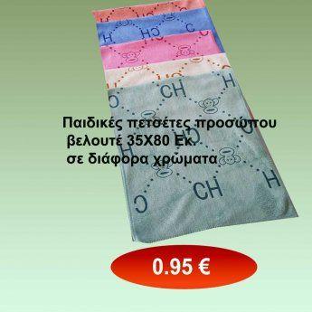 Παιδικές πετσέτες προσώπου βελουτέ 35Χ80 Εκ. σε διάφορα χρώματα 0,9...