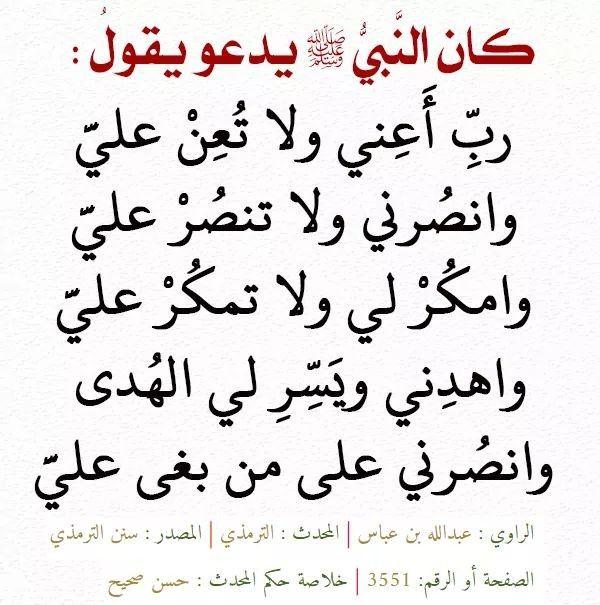 Hadeth Shref حديث شريف Words Qoutes Arabic Calligraphy