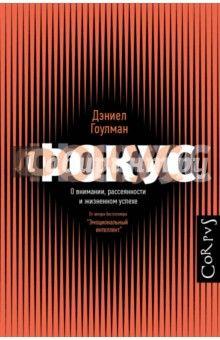 Дэниел Гоулман - Фокус. О внимании, рассеянности и жизненном успехе обложка книги