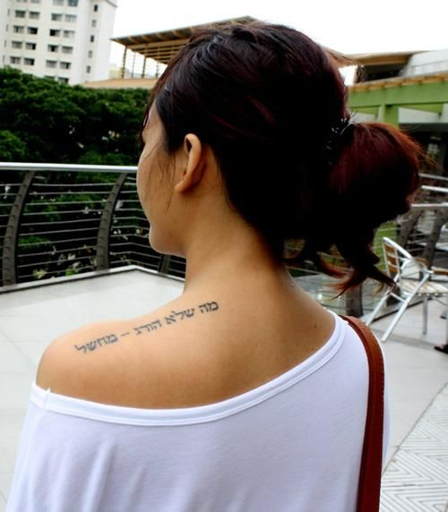 I like the placement of this hebrew tattoo