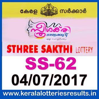 keralalotteriesresults.in-04-07-2017-ss-62-sthree-sakthi-lottery-result-today-kerala-lottery-results-logo