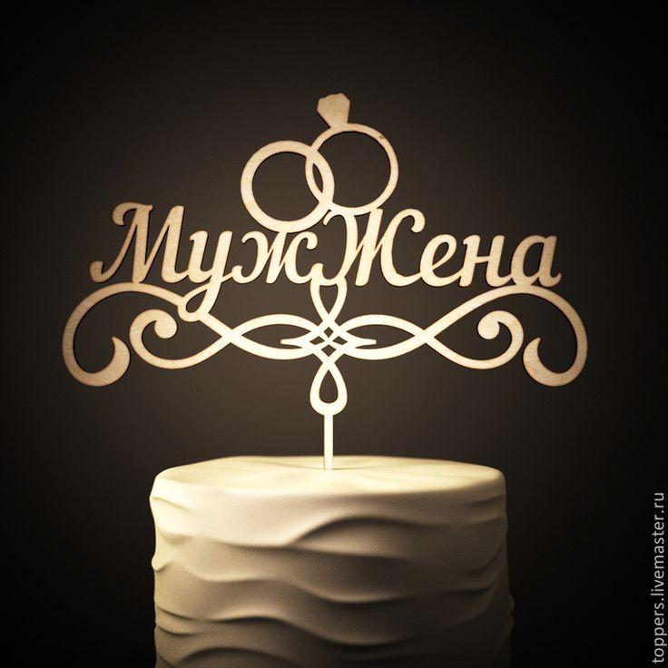 """Купить Топпер для торта из дерева """" Муж и Жена"""" - серебряный, золотой, свадьба, украшение, топперы"""
