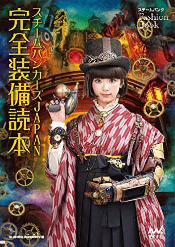 46 Best Images About Japanese Steampunk Costume On