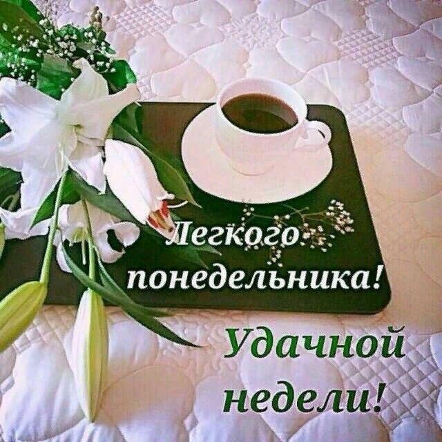 открытка с добрым утром и хорошей недели мужчине покрытия кухни предлагается