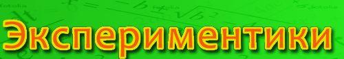 Рецепт лизуна из жидкого крахмала и клея ПВА - Органическая химия - Химия - Каталог статей - Занимательные эксперименты и опыты для детей