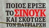Δημιουργία - Επικοινωνία: Η 11η Σεπτεμβρίου που «πάγωσε» όλη την Ελλάδα και ...