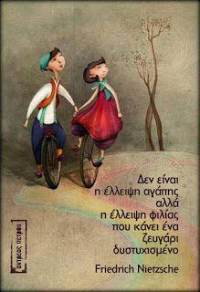 Σοφά, έξυπνα και αστεία λόγια online : Δεν είναι η έλλειψη αγάπης αλλά η έλλειψη φιλίας π...