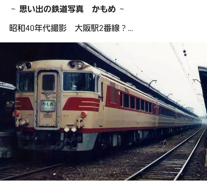Kmome Kiha 82 von Osaka nach Nagasaki