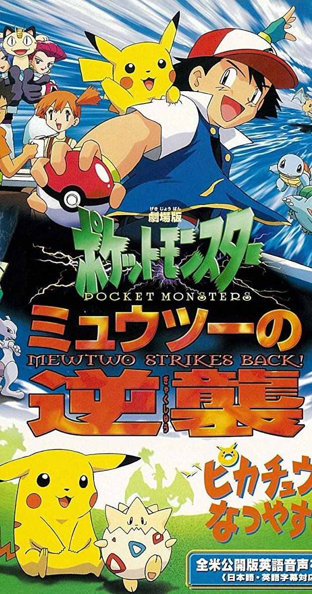 Pokemon The First Movie, Mewtwo Strikes Back : Directed by Kunihiko Yuyama, Michael Haigney.  With Veronica Taylor, Rachael Lillis, Eric Stuart, Jay Goede. Scientists genetically create a new Pokémon, Mewtwo, but the results are horrific and disastrous.