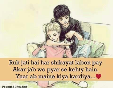 Love Quote in Urdu ...