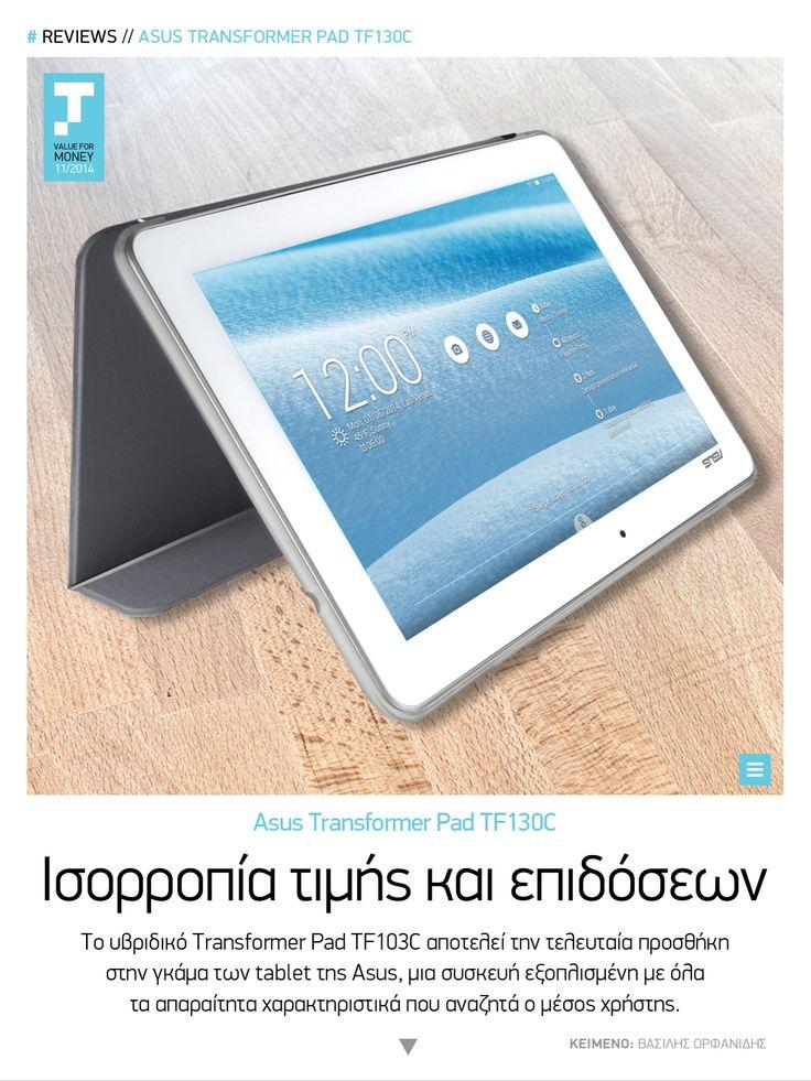 Asus Transformer Pad TF130C #Tech Matrix | Νοέμβριος 2014 https://itunes.apple.com/us/app/tech-matrix/id808683184?ls=1&mt=8 | https://play.google.com/store/apps/details?id=com.magplus.techmatrix