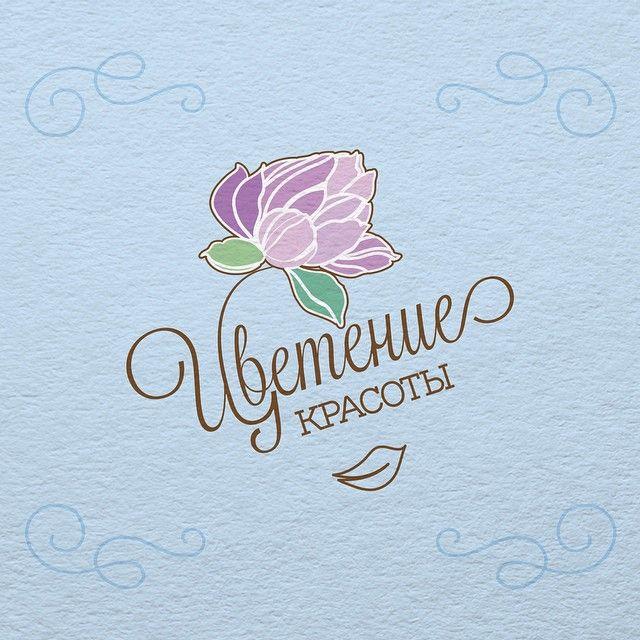"""Моя новая работа - логотип для салона стилистики и косметологии """"Цветение красоты"""". Салон меня вдохновил потрясающим интерьером в стиле """"Прованс"""", ну и конечно великолепным уровнем сервиса! И что самое удивительное, это чудо оказалось в двух шагах от моего дома!"""