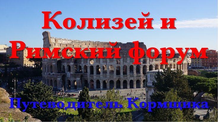 Римские каникулы. Колизей и Палатино