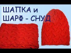 Вязание спицами комплекта с узором коса из 18 петель  - шапка и шарф - снуд ///  Knitting